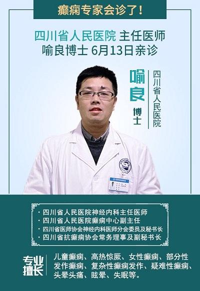 5G时代 癫痫关爱|省医院神经内科6月13日莅临我院会诊